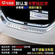 车猪猪 丰田14-18卡罗拉改装后护板门槛条后备尾箱护板内外折边红字2件