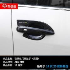 车猪猪 14代20款新轩逸ABS碳纤纹门碗拉手12件【带智能孔】