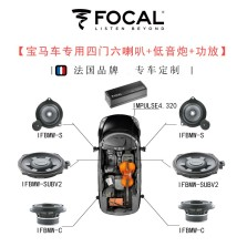FOCAL 汽车音响改装 宝马专车专用 宝马专用4英寸4门喇叭+ 宝马专用8英寸低音+迷你功放套装《IFBMW-S+IFBMW-C+IFBMW-SUBV2+IFMBMW-SUBV3+IMPULSE4.320适配135系和X1,X3和X5X6》