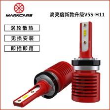 【限时包安装】迈酷势/MARKCARS V5S 汽车LED大灯 改装替换 H11/H9 6000K 一对装 白光【下单请备注近光或远光灯】