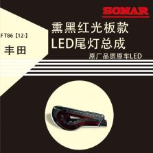 台湾秀山 尾灯 免费安装 丰田 FT86【12-】LED尾灯 转向带跑马灯 熏黑红光板款 原装位LED尾灯总成