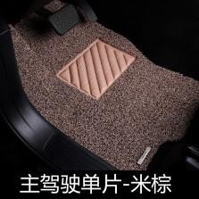 乔氏 思哥达 地毯式丝圈脚垫【主驾驶单片 米棕】