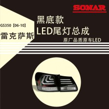 台湾秀山 尾灯 免费安装 雷克萨斯 GS350【06-10】LED尾灯 黑底款 原装位LED尾灯总成