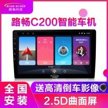 路畅 C200安卓高德大屏 智能声控 蓝牙连接车载导航一体机智能车机+倒车影像