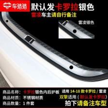车猪猪 丰田14-18卡罗拉改装后护板门槛条后备尾箱护板银色内置1件