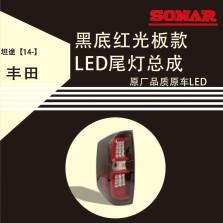 台湾秀山 尾灯 免费安装 丰田 坦途【14-】LED尾灯 黑底红光板 原装位LED尾灯总成