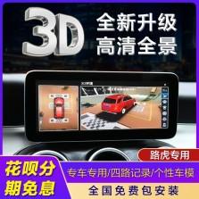 【免费安装】路畅 新路虎发现神行揽胜运动星脉发现5捷豹XEL3D360度全景影像记录仪