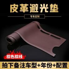 尼罗河/NILE 避光垫中控台防晒垫遮光垫【幻影皮革 棕色棕线】