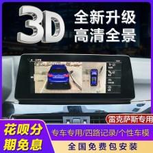 【免费安装】路畅 新款雷克萨斯ES/RX/NX200原厂款3D全景影像雷克萨斯360全景记录仪
