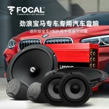 【免费安装】法国劲.浪FOCAL汽车音响改装升级宝马专车专用 进阶级全车8喇叭高中低音三分频+DSP功放一体机喇叭套装升级1系3系5系7系X1X3X4X5X6X7低音炮高音头