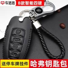 车猪猪 适用哈弗H6coupe/H2S/M6F5/H4/F7X B款黑色黑线钥匙包 根据钥匙选择款式