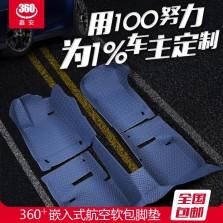 【免费安装】鑫安系列 专车定制360专车定制360航空软包双层拉维丝五座脚垫【帝王蓝】