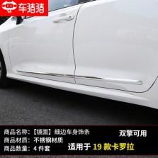 车猪猪 丰田19卡罗拉改装镜面二代车身饰条4件