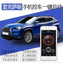 【免费安装】创讯专车专用定制款手机控车远程启动雷克萨斯es/nx/rx/es300