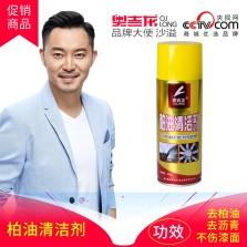 奥吉龙 柏油清洁剂沥青清洗除泊油专用不伤漆面(450ml*瓶)
