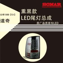 台湾秀山 尾灯 免费安装 道奇 公羊1500【13-】LED尾灯 熏黑款 原装位LED尾灯总成
