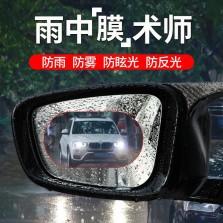 尤利特 后视镜防雨贴膜倒车反光汽车防水防炫目防雾玻璃侧窗汽车用品【100*100mm】