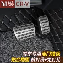 小忙牛 本田crv专车专用 油门踏板/铝合金银色2件套