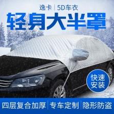 逸卡 汽车遮雪挡 防霜防雪防冻车罩冬季加棉加厚车衣