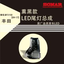 台湾秀山 尾灯 免费安装 丰田 普拉多FJ150【09-17】LED尾灯 熏黑款 原装位LED尾灯总成