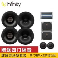 美国 燕飞利仕(Infinity)哈曼汽车音响改装REF偏hifi 2分频车载音响 四门喇叭+5350A五声道功放【致臻灵动型】