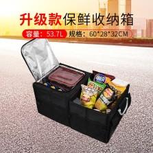 御马(yuma)车佰仕汽车后备箱储物箱车载多功能折叠收纳盒车内置物整理尾箱 升级保鲜款
