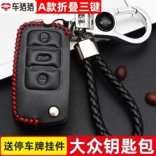 车猪猪 适用大众速腾迈腾朗逸plus凌渡polo帕萨特cc途观新宝来A款黑色红线钥匙包 根据钥匙选择款式
