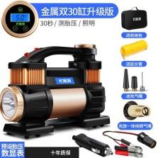 尤利特 车载充气泵 双30缸预设胎压自动充停数显升级版带灯 带便携包版 YD-3312S-C