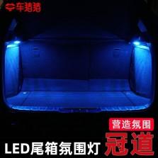 车猪猪 本田冠道专用 后备箱LED灯泡高亮蓝光 【一对装】