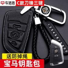 车猪猪 适用宝马新款5系 525li530730刀锋新X1X3x5x6 118i C款刀锋三键-黑色钥匙包 根据钥匙选择款式