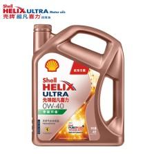 【正品授权】壳牌/Shell 先锋超凡喜力 欧系专属 天然气全合成机油ULTRA SN A3/B4 0W-40 4L