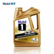【正品授权】美孚/Mobil 美孚1号全合成机油 0W-30 SL级(4L装)