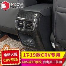 小忙牛 本田crv专车专用 全包后排出风口饰框/碳纤维纹1件套