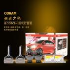欧司朗/OSRAM 大灯改装升级套装 【PL海5双光透镜+进口欧司朗CBH5600K氙气灯+欧司朗进口35W安定】