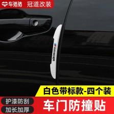 车猪猪 本田冠道专用 车门防撞贴 白色带标款 【四个装】
