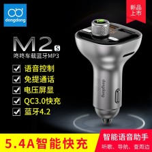 咚咚 M2智能语音车载MP3蓝牙播放器免提电话 FM发射器接收器 点烟器式USB车载充电器 标准版银色