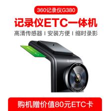 360行车记录仪 G380 ETC高清夜视一体机