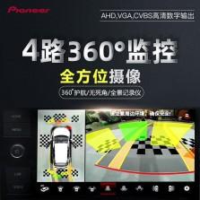 【限时免费安装】先锋3D无光夜视1080P全景360度全景影像系统高清全景倒车盲区辅助行车记录仪