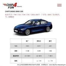 【免费安装】德国进口 CHip4FUN 车辆动力优化发动机程序优化 大众1.4T 2.0T 奥迪1.4T 1.8T MINI 1.2T 1.5T