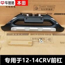 【免费安装】车猪猪12-14CRV本田改装配件前后防撞保险杠护板 前+后一套装