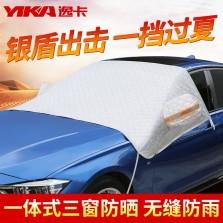 逸卡 汽车防晒隔热遮阳挡前挡风玻璃罩遮阳神器车窗档光板(轿车用)