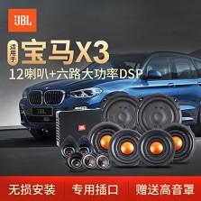 哈曼JBL汽车音响 【宝马X3专用】【5高音+5中音+2低音全车12喇叭+功放】专车专用无损升级套装