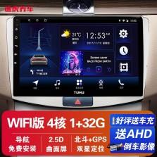 途虎定制 wifi版安卓高德大屏 智能声控 蓝牙连接车载导航一体机智能车机 1+32G内存+倒车影像