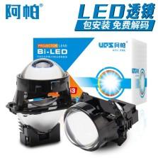 【全国包安装】阿帕i3-LED双光透镜大灯改装套装 6000K超白光色温+进口LED封装芯片+低功耗35W快速散热