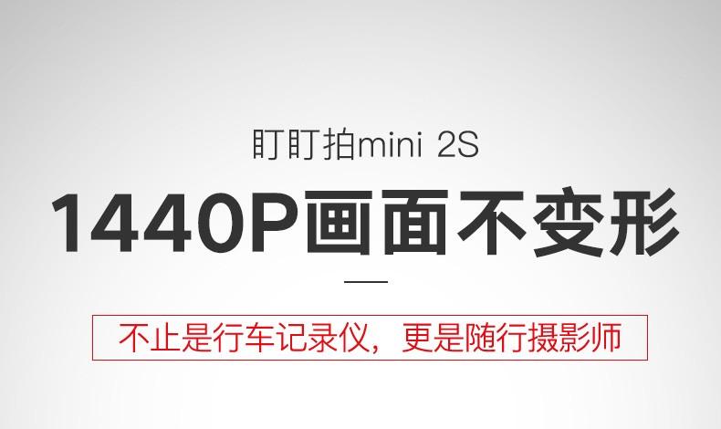 790详情-mini2S---改_01_01.jpg