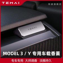 特斯拉model3香薰