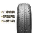 普利司通轮胎 绿歌伴 EP150 195/65R15 91H WZ Bridgestone