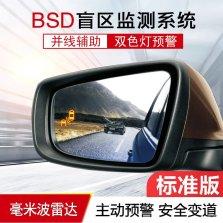 【免费安装】创讯BSD并线辅助超车变道辅助后视镜盲区辅助系统盲区监测预警无损安装标准版