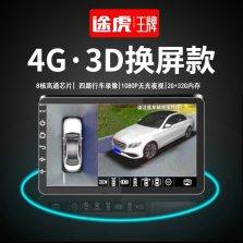 【免费安装】途虎王牌 4G+carplay版 3D奔驰定制导航大屏全景 奔驰专用360全景影像3d倒车辅助系统gla行车记录仪b级c级e级glc
