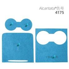 梵汐 意大利原装进口alcantara 专用于特斯拉中央通道贴片【天蓝】